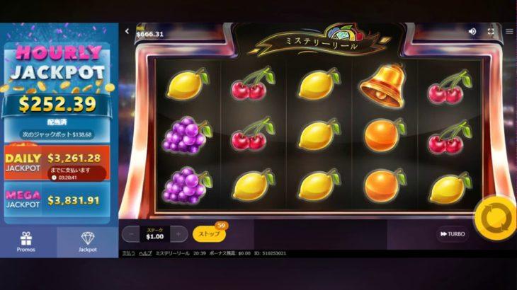 ベラジョンカジノ デイリージャックポット【Mystery Reels】プレイ動画 ジャックポットは的中するか
