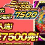 パチンコ新台『Pスーパーコンビα7500』(SANKYO)【10分でわかる新機種解説】
