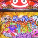 【パチンコ実機】Pスーパー海物語IN JAPAN2MTR(ミドル・低設定)YouTubeLive05