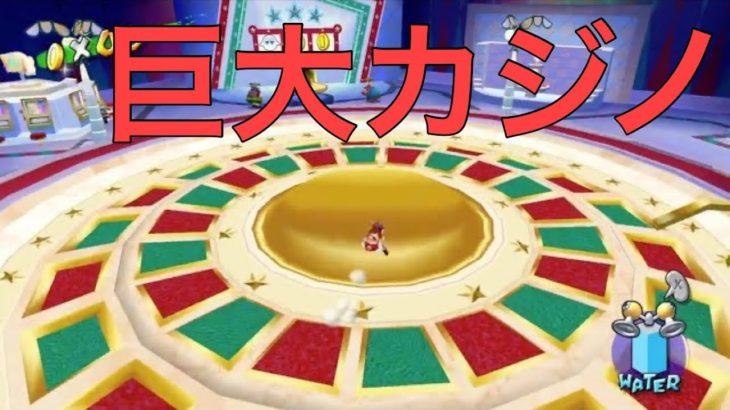 巨大カジノがヤバい スーパーマリオ Part27