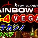 ダンテカジノ(データハブ) – Rainbow Six Vegas for XBOX360