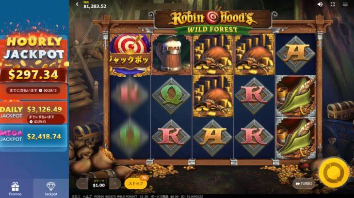 ベラジョンカジノ デイリージャックポット【Robin Hood_s Wild Forest】プレイ動画 ジャックポットは的中するか