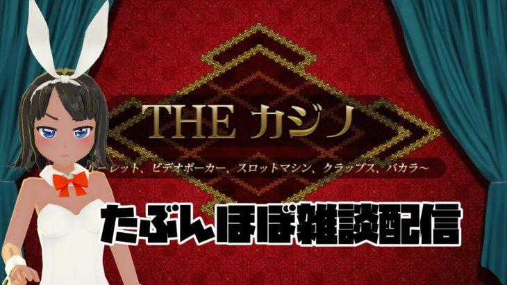 Switch新作『THEカジノ』お試し配信!