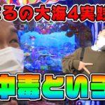 パチンコパチスロまっぽしTV#158 海中毒という病 まさるの大海4実践【前半】