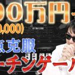 【ジパングカジノ研究所 Vol.53】100万円($10,000)賭けてマーチンゲール法の弱点克服を試みた結果が実に興味深い