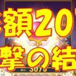 【オンラインcasino / オンラインカジノ】20万円プレイした衝撃の結果:ムーンプリンセス(ムンプリ / MoonPrincess)