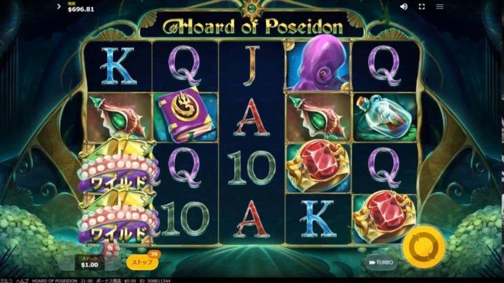 ベラジョンカジノ スロット【hoard of poseidon】プレイ動画 BIGWINは的中するか