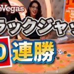 【オンラインカジノ/オンカジ】【レオベガス】ブラックジャック無双!!