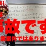 ぱちんこ ジョーズで体はって遊技説明してきました!! 平和 新台動画
