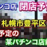 【閉店予備軍のパチンコ店】札幌市豊平区某パチンコ店前より・詳細はお察し下さい…