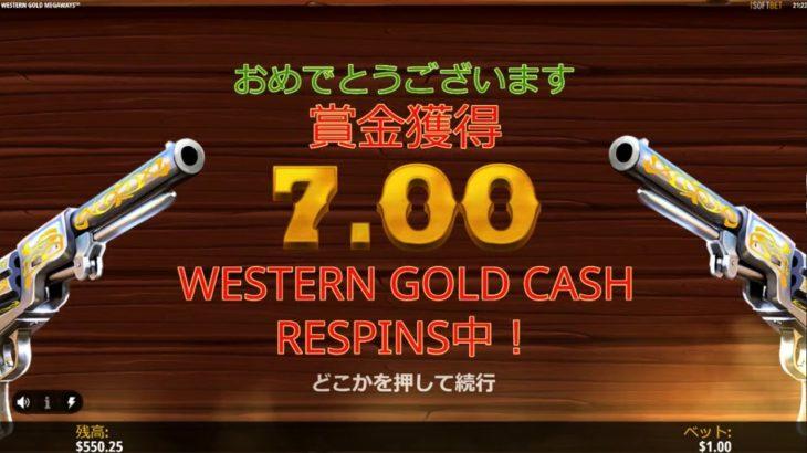ベラジョンカジノ スロット【western gold】プレイ動画 BIGWINは的中するか
