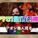 【オンラインカジノ】#01 バカラで1日1万円勝ち続ける!1日目 アボジ職人現る【レオベガスカジノ】