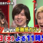 【クイズ 距離感カジノ】12月24日(木) よる11時59分放送!