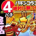 2020パチンコランキング【6位】『爆連を夢見て4円の金富士2ライトを打ってきました。』