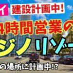 【ハワイ!24時間営業のカジノ計画中】ハワイに大型カジノリゾートが建設予定!オアフ島のどこに建設予定なの?もしハワイに24時間営業のカジノリゾートが出来たら治安が心配!