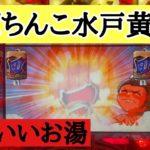 【実機】CRぱちんこ水戸黄門 PART11