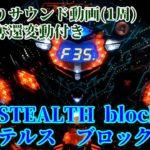 【ちょい懐パチンコ実機動画】CR STEALTH block.III(ステルス ブロックⅢ)大当りサウンド動画(1周) 【ジェイビー・2010】