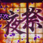 【実機】CR びっくりぱちんこ銭形平次withチームZ   恋のお縄2回目