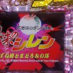 【パチンコ実機】CR風来のシレンFPT(ミドル) YouTubeLiveその04