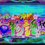 【パチンコ実機】CRスーパー海物語IN沖縄2桜マックスMSNS YouTubeLiveその12