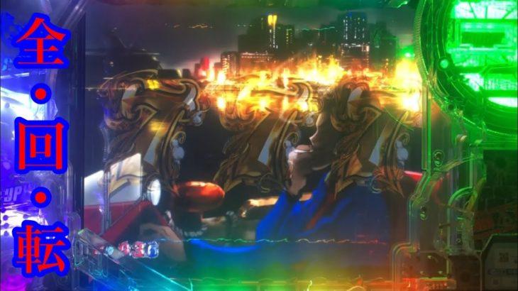 【全回転】CRルパン三世LAST GOLD(ラストゴールド)【パチンコ】