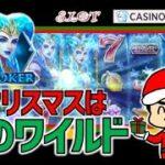 新作スロット「アイスジョーカー」を紹介!【オンラインカジノ】【カジノシークレット】【ICE JOKER】