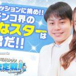 「Let'sポジぱちpresents ぱちんこアイドルスタッフNo.1決定戦!! #冬ソナアイドル」開催決定!!