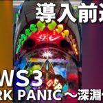 【 導入前試打 】P JAWS3 SHARK PANIC~深淵~  [ パチンコ ][ パチスロ ][ スロット ][ 新台 ][ 試打 ][ HEIWA ][ 平和 ][ 最速 ][ ジョーズ3 ]