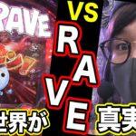 今こそ!!RAVEを収録するだろうがぁぁぁ!!!日直島田のアブノーマルな日常#185【CR RAVE この世界こそが真実だFPM】