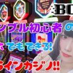 【オンラインカジノ】オンカジやるよーーーー!!!