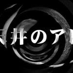 【朗読】 その2天井の アレ 【パチンコ屋さん怪談】