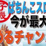 今がチャンス!ぱちんこパチスロ ギャンブルを辞めるベストタイミング!