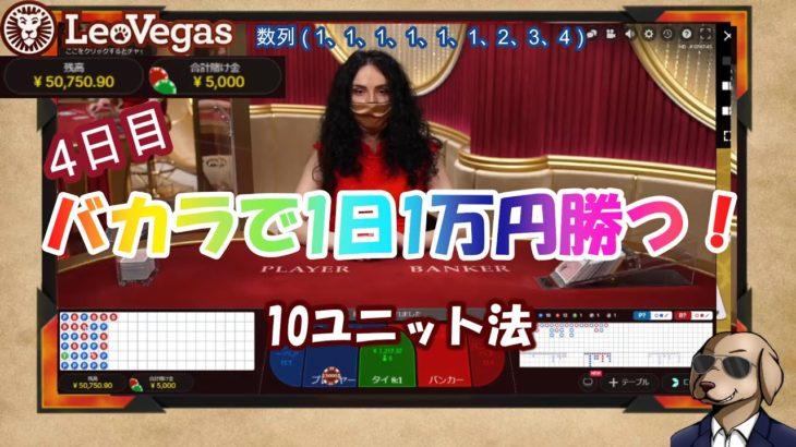 【オンラインカジノ】#06 バカラで1日1万円勝つ!4日目 10ユニット法【レオベガスカジノ】