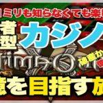 【ウルティマオンライン】リスナー参加型でカジノで1億利益を目指す!
