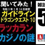 【ドラクエ10】ラッカランのカジノサーバーの配信について 運営に聞いてみた!
