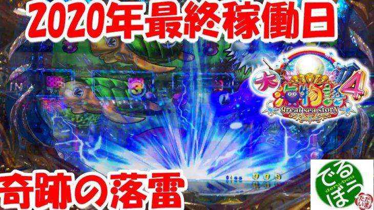 12月29日 パチンコ実践 大海物語4 2020年最終稼働で落雷キタ――(゚∀゚)――!!