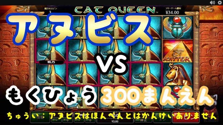 #161【オンラインカジノ|スロット】200万円獲得した過去の栄光スロットで再戦!