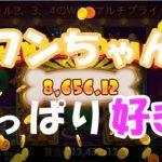 #162【オンラインカジノ スロット】THE DOG HOUSE(ワンちゃん)は裏切らない?!