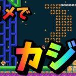 【マリオメーカー2】マリメでカジノ…だと…?【月】