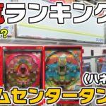【パチンコ店買い取ってみた】第259回ゲームセンタータンポポ人気ランキング(ハネモノ編)