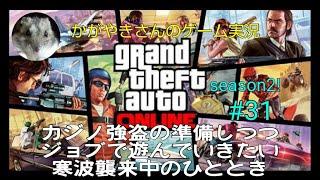#31【GTAオンライン】シーズン2!PS4版参加型!カジノ強盗の準備しつつジョブで遊びたいッス!