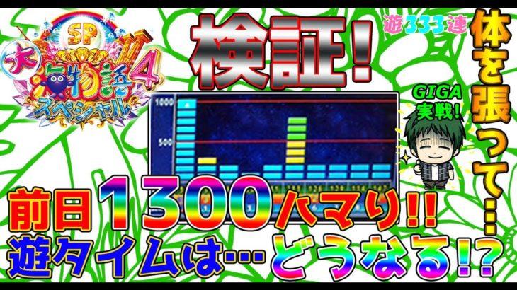 【遊333連】P大海物語4スペシャル!検証!前日1300回転オーバーの台に敢えて挑戦!!GIGAのパチンコ実戦#346