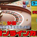 (3)今日はバカラやります!【オンラインカジノ】【PLAYAMO】
