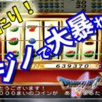 【ドラクエ5】カジノ!裏技!?スロットの当て方!#10【DragonQuest5】