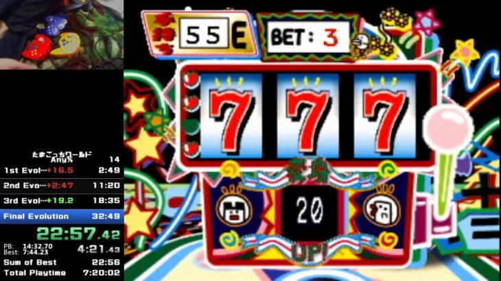 カジノで7を揃えて本気で喜ぶたまごっちワールド元世界記録保持者