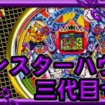 【パチンコ】 CRモンスターハウス   ネッパチゴールド 2021年1月3日ライブ配信