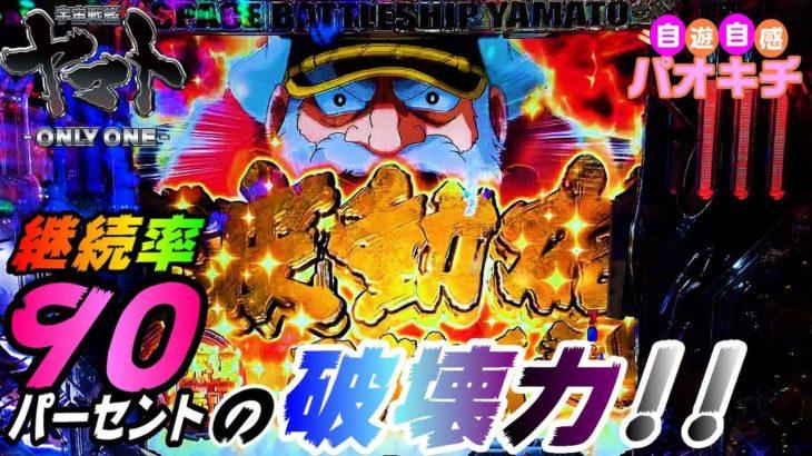 【CR宇宙戦艦ヤマト -ONLY ONE-】ライトミドルでこの破壊力!継続率は90%ですヨ~!