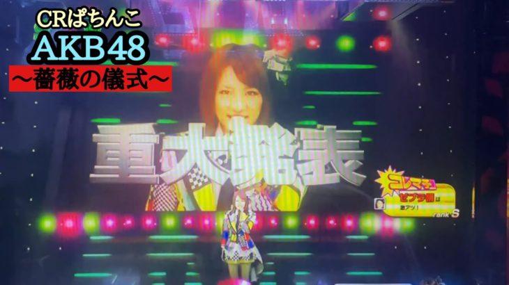 【実機】CRぱちんこAKB48 バラの儀式 公演4回目