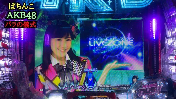 【実機】CRぱちんこAKB48 バラの儀式 公演6回目