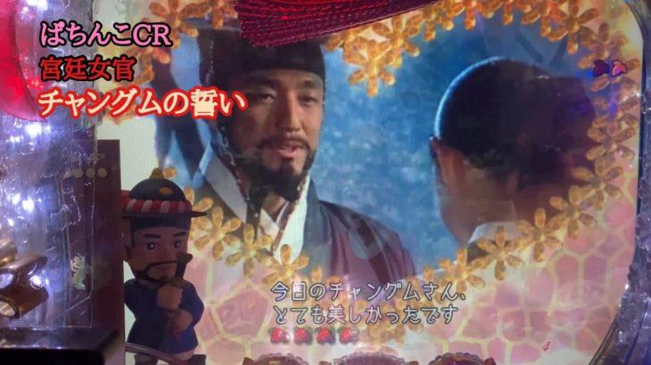 【実機】ぱちんこCR宮廷女官チャングムの誓いPART5